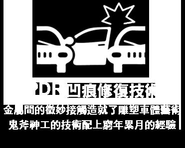 PDR凹痕修復-1